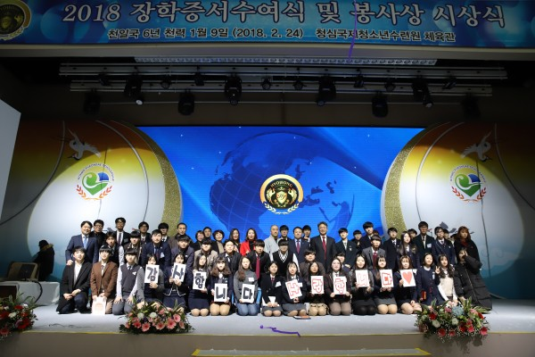 2018 글로벌 초종교 장학생 기념촬영.jpg