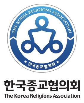 한국종교협의회_시그네쳐.jpg