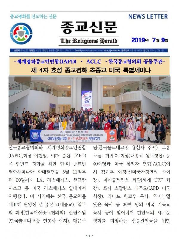 20190709 종교신문 뉴스레터001.jpg