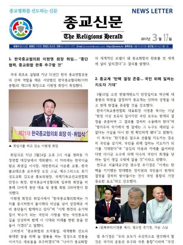 2017.03.17 종교신문 뉴스레터(최종)001.jpg