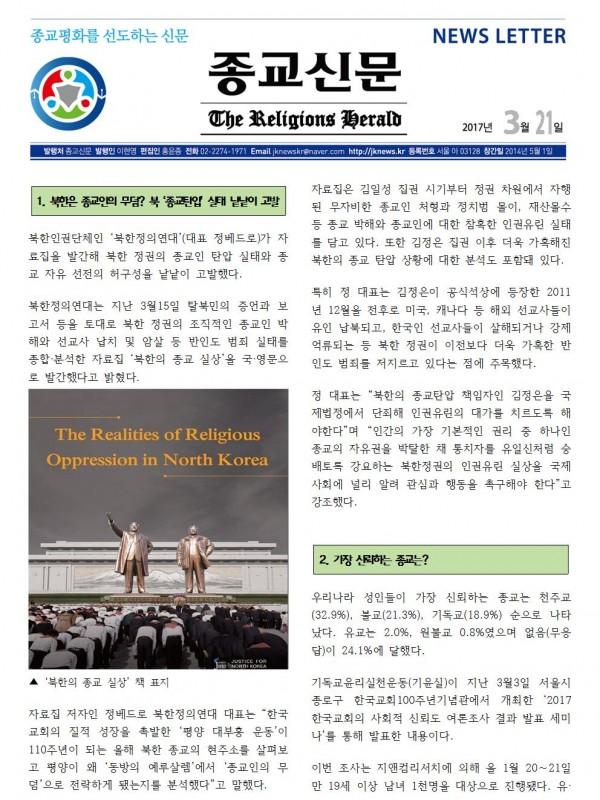 2017.03.21 종교신문 뉴스레터(수정)001.jpg