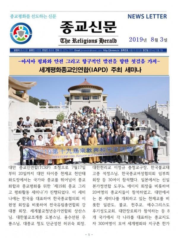20190802 종교신문 뉴스레터(수정)001.jpg