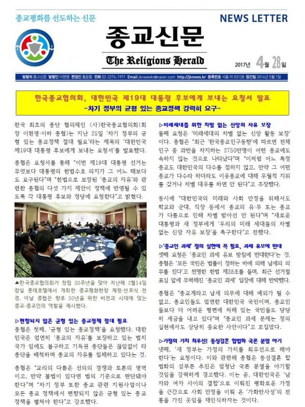 2017.04.28 종교신문 뉴스레터001.jpg