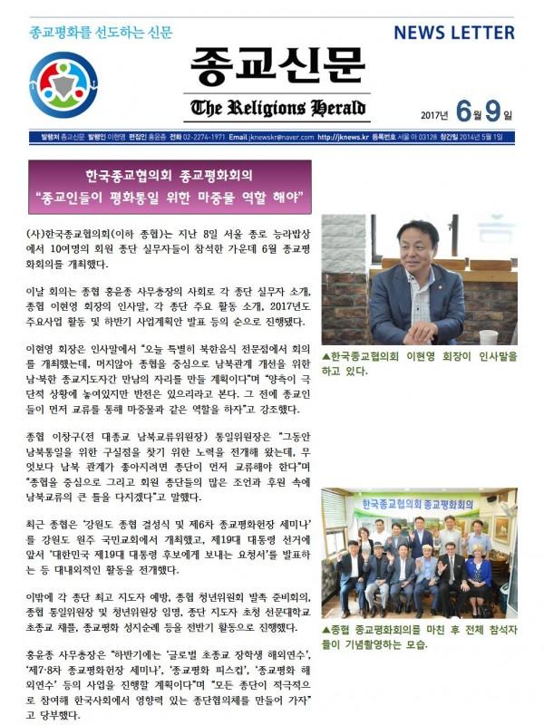 2017.06.09 종교신문 뉴스레터001.jpg