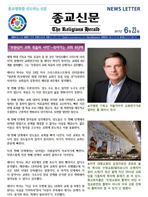2017.06.23 종교신문 뉴스레터001.jpg