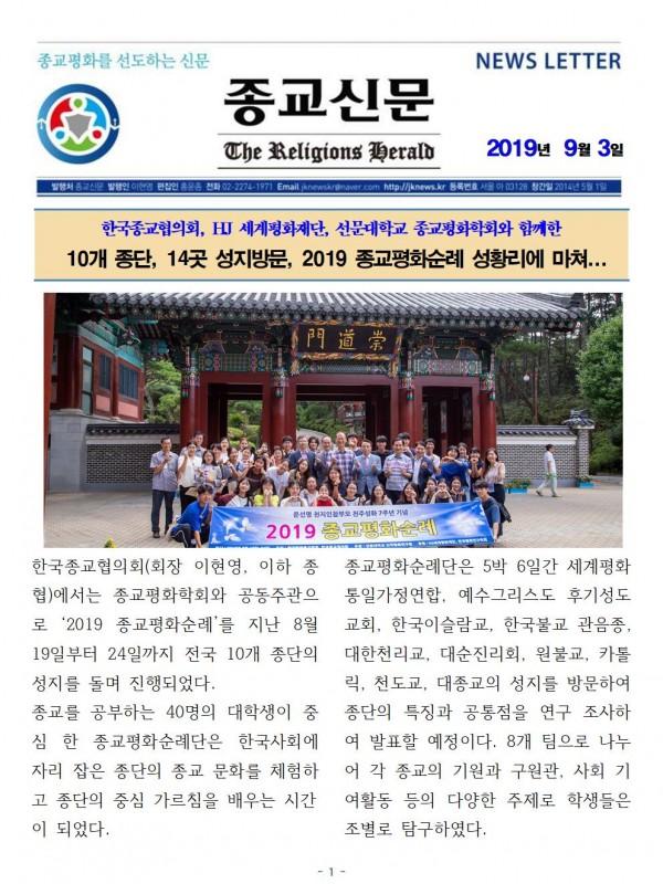 20190903 종교신문 뉴스레터001.jpg
