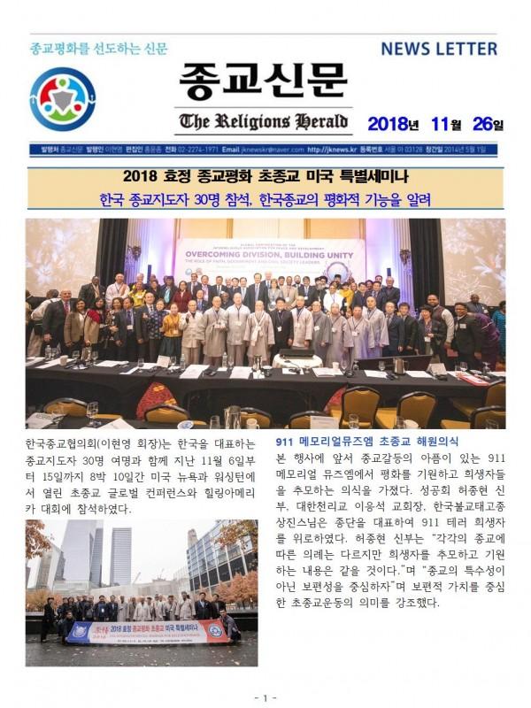 201811.23 종협 뉴스레터 v5001.jpg