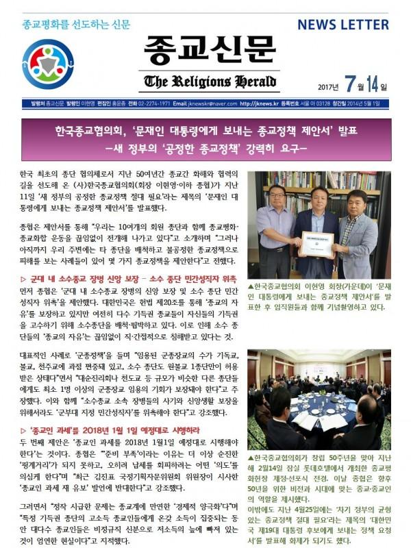 2017.07.14 종교신문 뉴스레터001.jpg