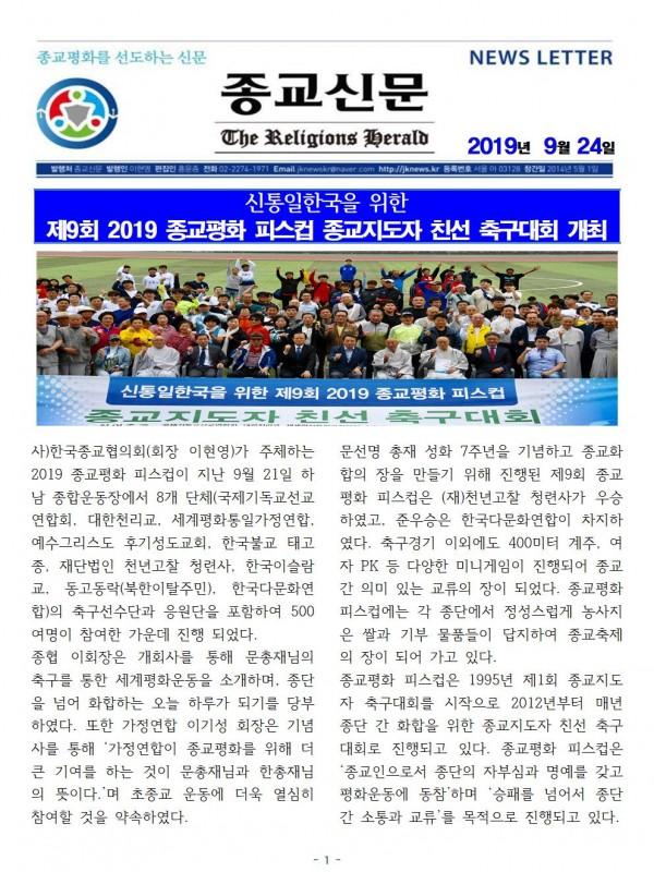 20190924 종교신문 뉴스레터 v2001.jpg