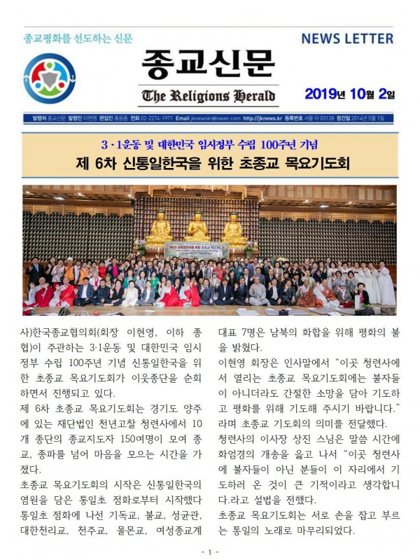 20191002 종교신문 뉴스레터001.jpg