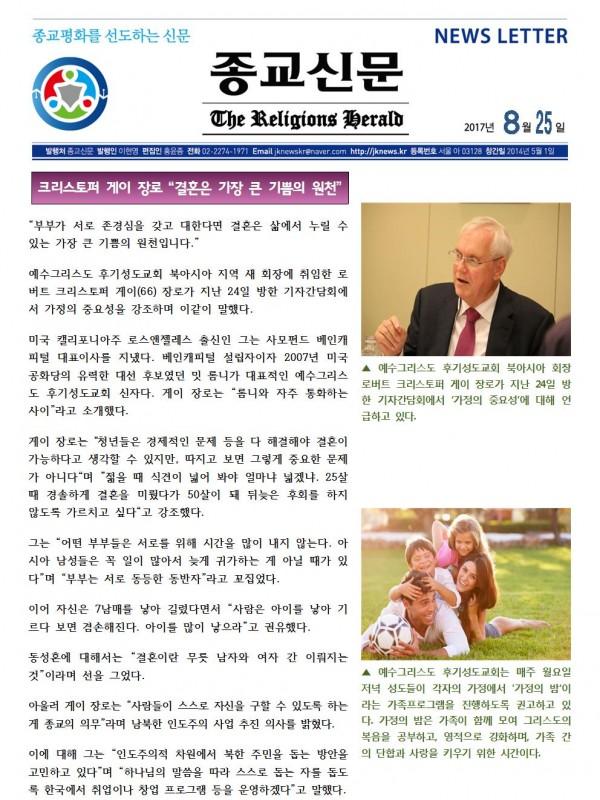 2017.08.25 종교신문 뉴스레터001.jpg