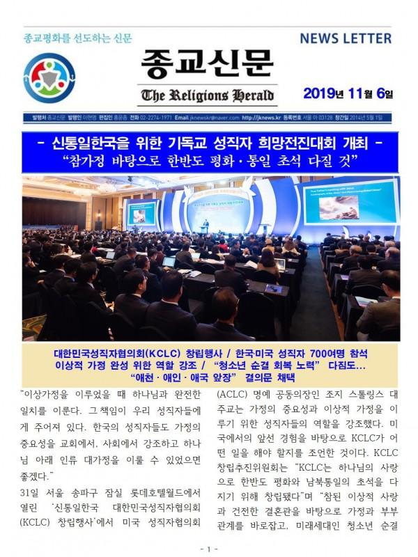 20191106 종교신문 뉴스레터001.jpg