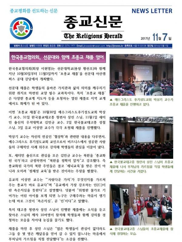 2017.11.07 종교신문 뉴스레터001.jpg