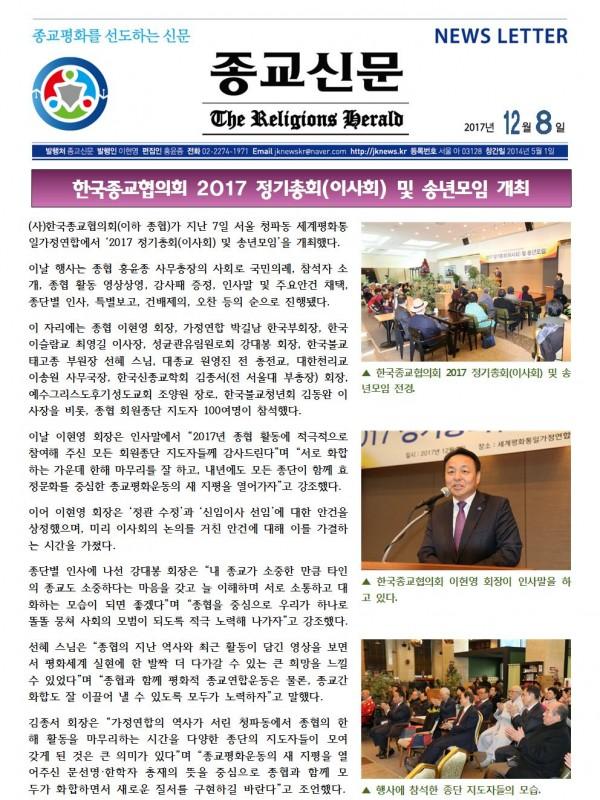 2017.12.08 종교신문 뉴스레터001.jpg