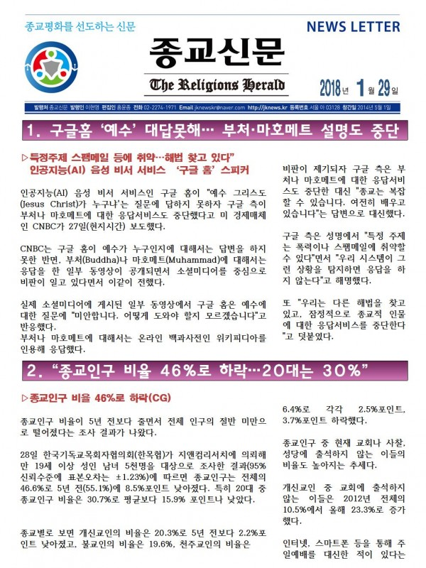 2018.01.29 종교신문 뉴스레터001.jpg