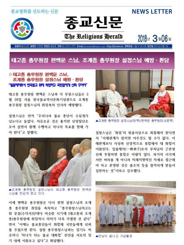 2018.03.06 종교신문 뉴스레터001.jpg