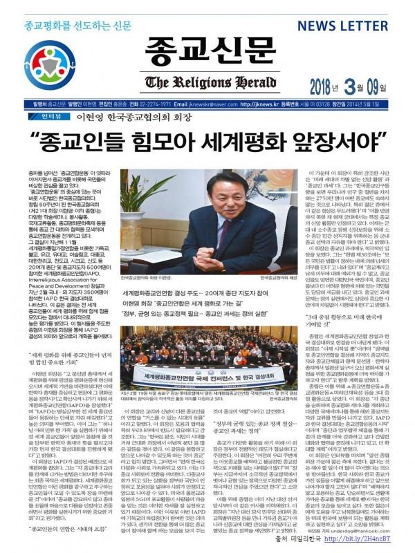 2018.03.09 종교신문 뉴스레터001.jpg