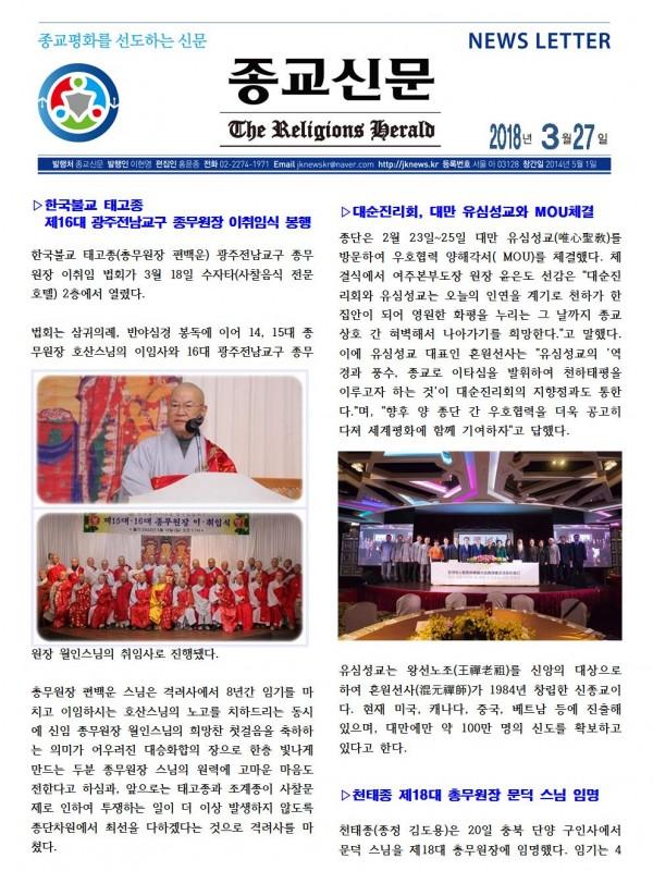 2018.03.27 종교신문 뉴스레터001.jpg
