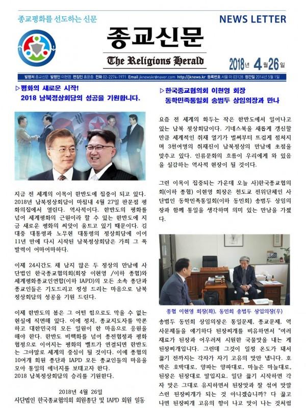 2018.04.26 종교신문 뉴스레터001.jpg