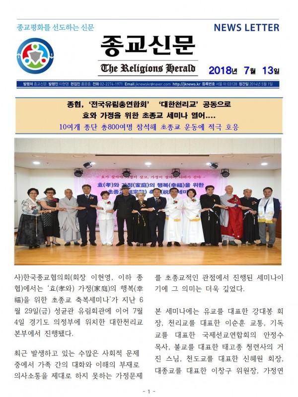 20180713- 종협 뉴스레터-최종001.jpg