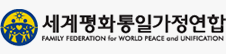 세계평화통일가정연합